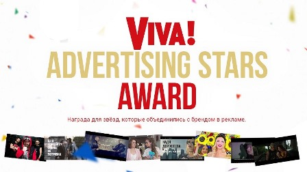 «Viva! Advertising Stars Award»: номинация от VIVA! на КМФР 2018